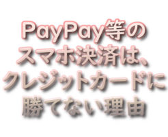 文字『PayPay等のスマホ決済は、クレジットカードに勝てない理由』