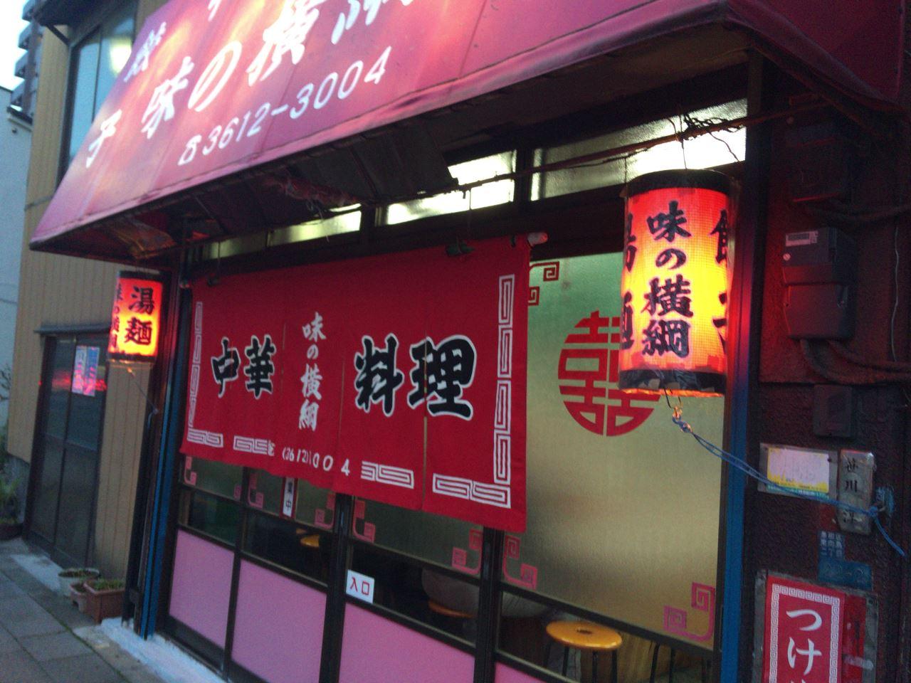 東武線曳舟駅近くの中華料理屋味の横綱