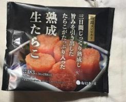 ローソンのおにぎり 熟成生たらこ税込み198円食べてみた。