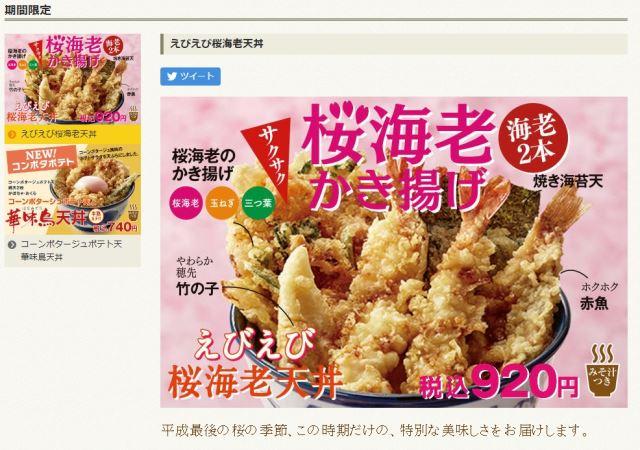 えびえび桜海老天丼 | 期間限定 | 店内メニュー | 天丼てんや