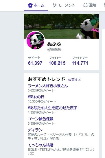Twitterのおすするめトレンドに「ラーメン大好き小泉さん」が入っている状態