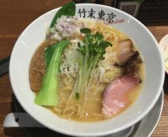 竹末東京ヤシオマスの塩そば