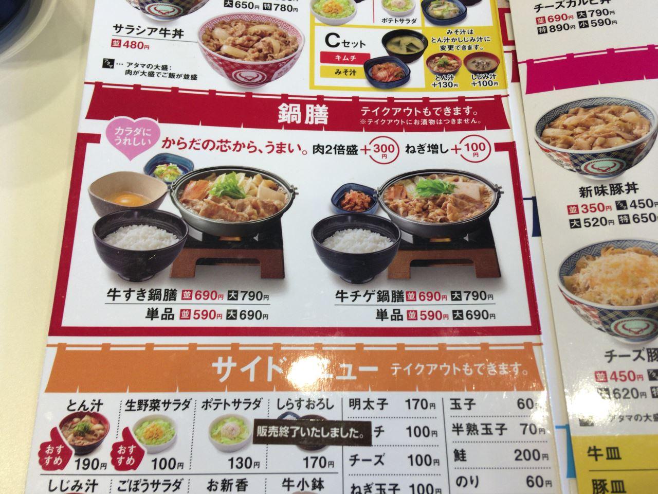 2019年3月5日吉野家のすき鍋のメニュー