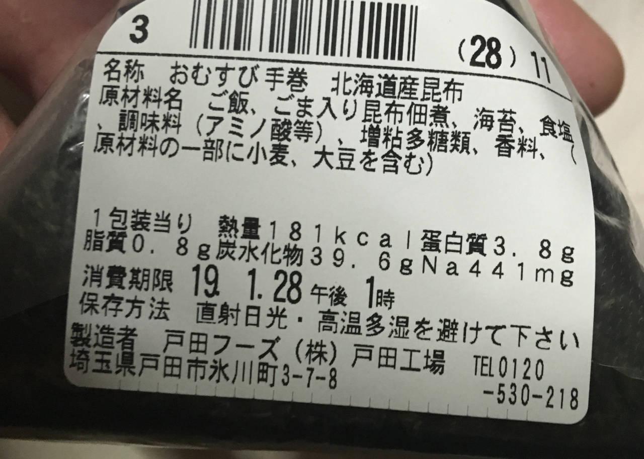 北海道産昆布:栄養成分表示:ファミリーマートのおにぎり