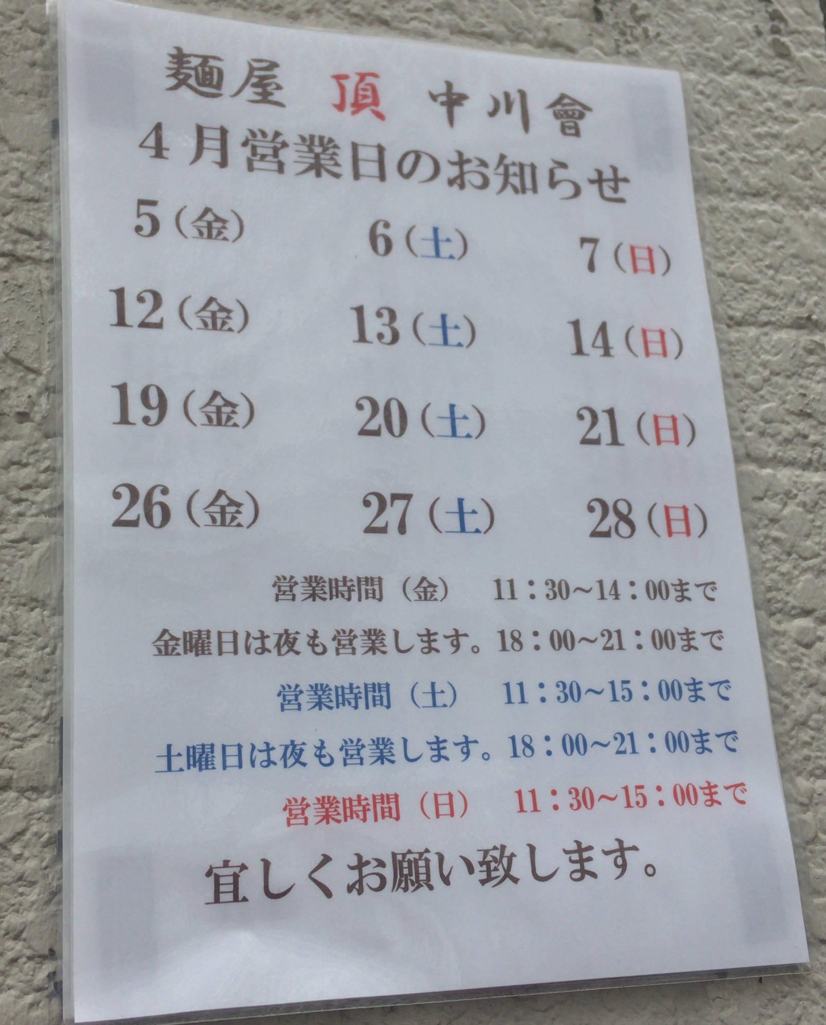 2019年04月の麺屋 頂 中川會の営業時間