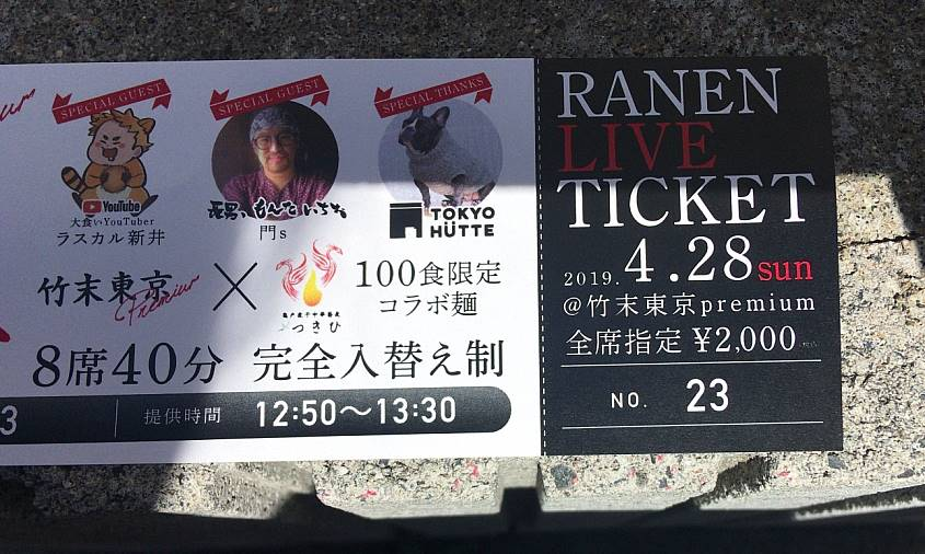 チケット:竹末東京プレミアム5周年記念