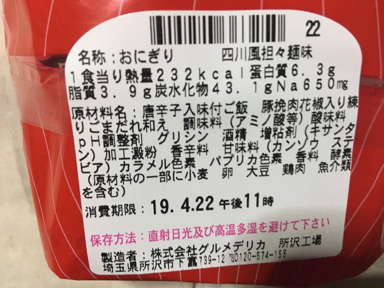 悪魔のおにぎり四川風担々麺味|栄養成分表示
