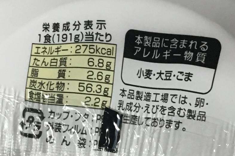 栄養成分表示:金ちゃん亭ぶっかけうどん