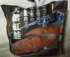 パッケージ:新潟コシヒカリおにぎり 天然紅鮭|ローソン
