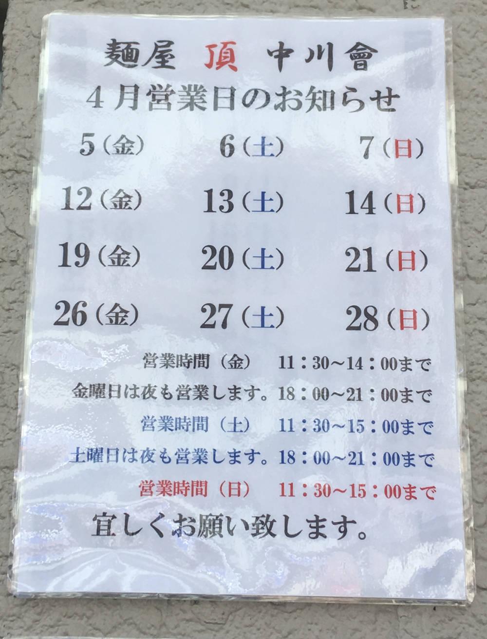 麺屋頂中川會の2019年4月の営業日と営業時間