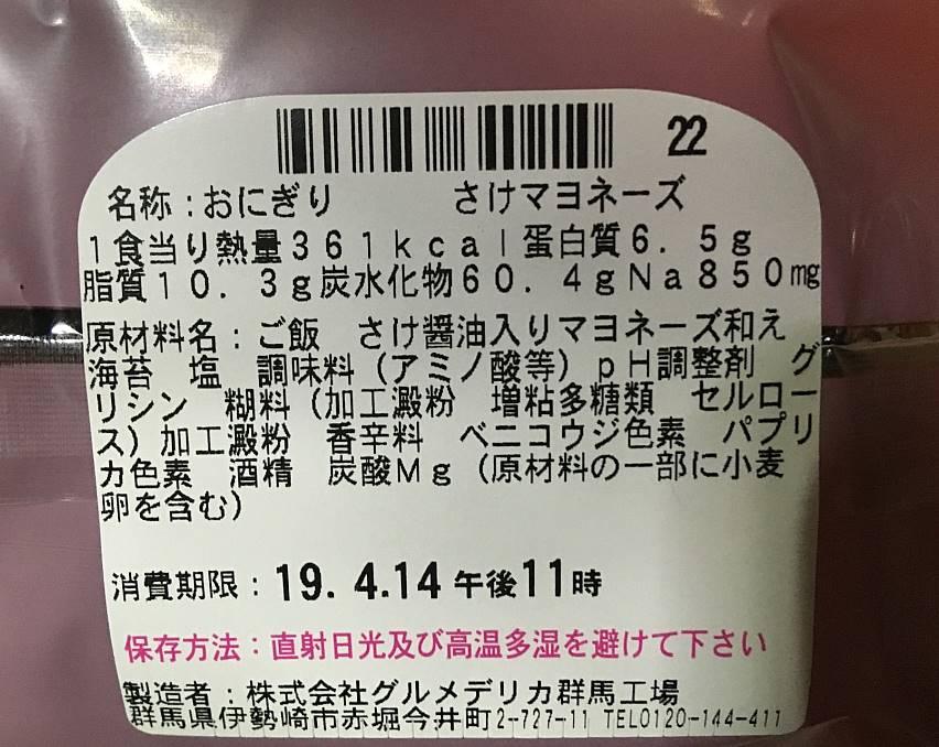 さけマヨネーズ大 栄養成分表示と原材料