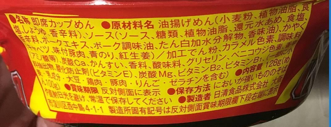原材料:日清焼そばU.F.O.  |日清食品