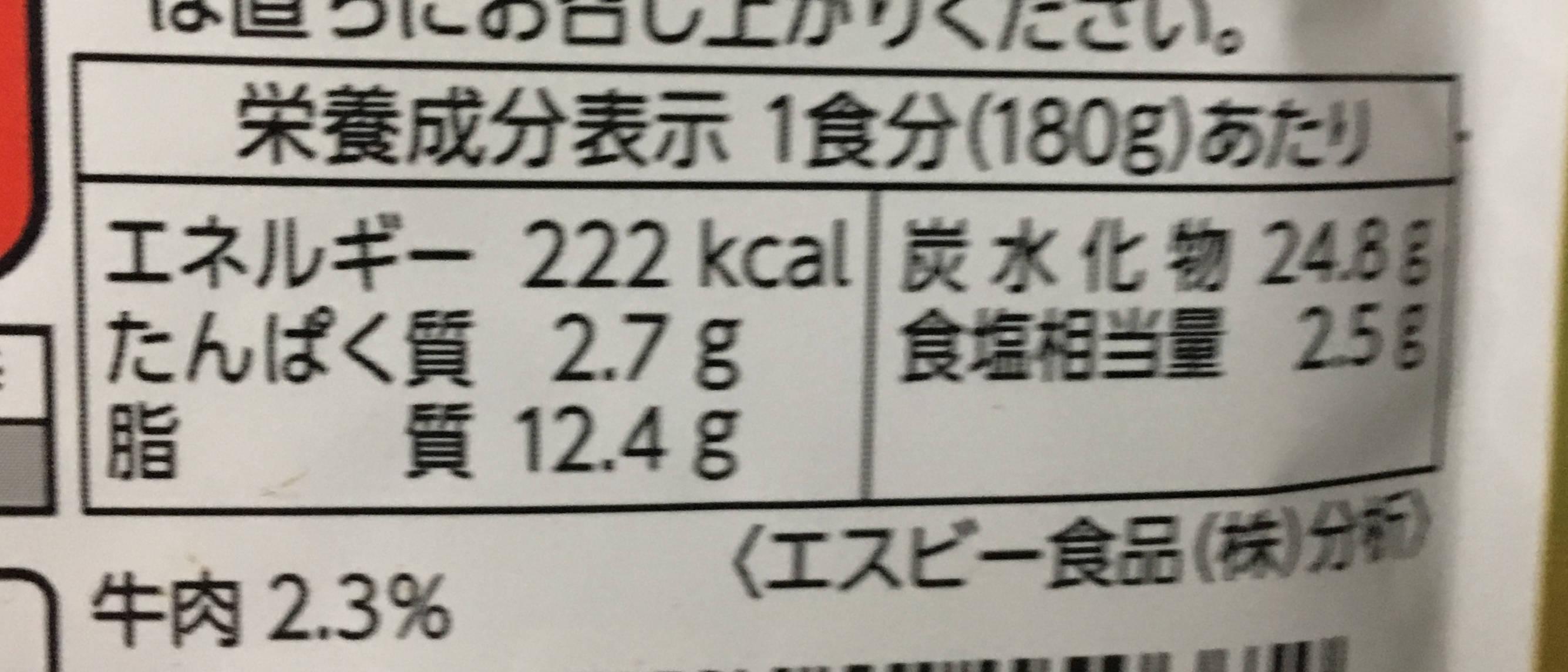 栄養成分表示:VLの欧風カレー中辛