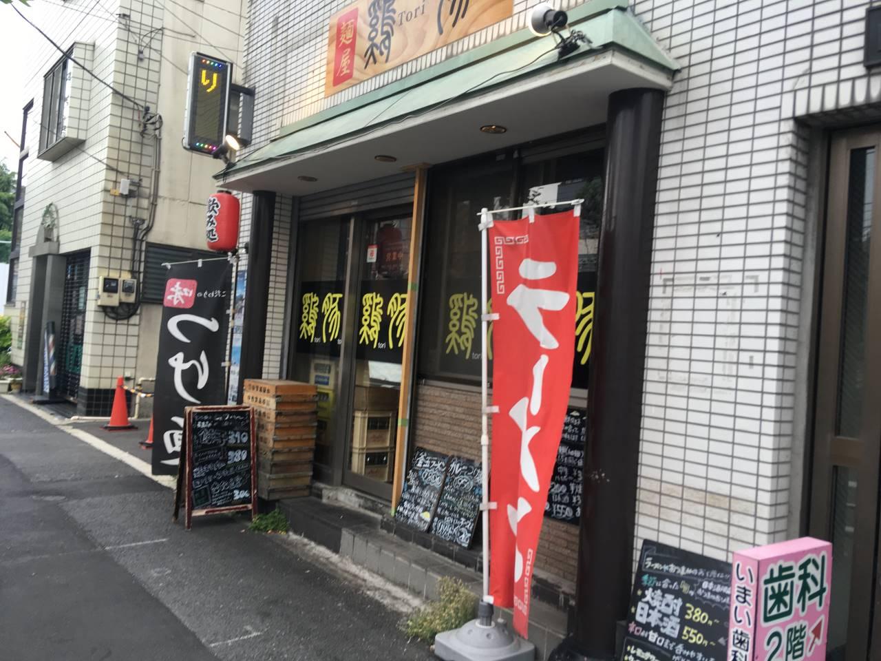 麺屋鶏豚(トリトン tori ton)
