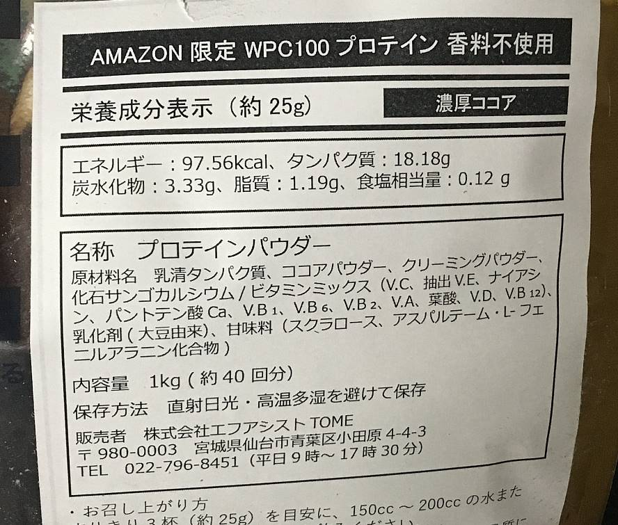 栄養成分表示・原材料表示:WPC100プロテイン1㎏ 甘め・濃厚ココア味【Vol.1Type AMAZON限定】 11種類ビタミン 香料不使用 40食分 HIHG CLEAR(ハイクリアー)