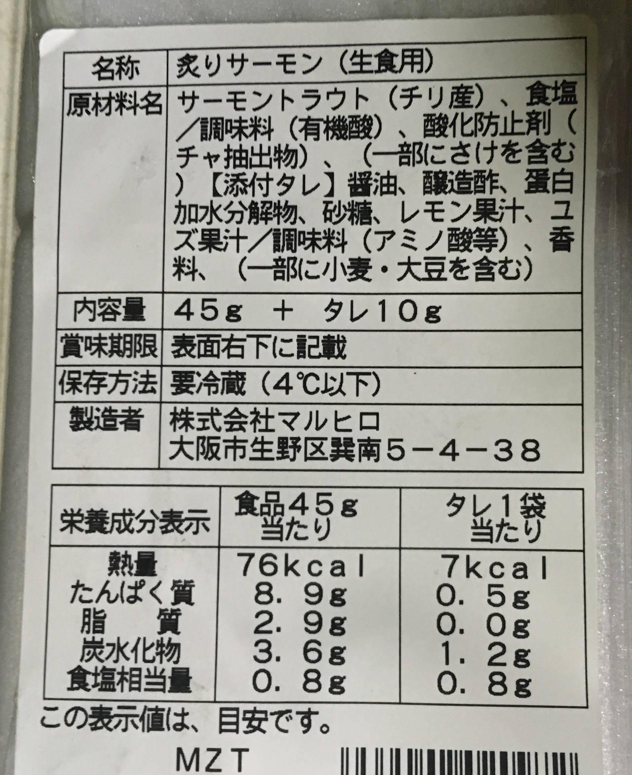 原材料名と栄養成分表示:まいばすけっとで購入した「炙りサーモン」