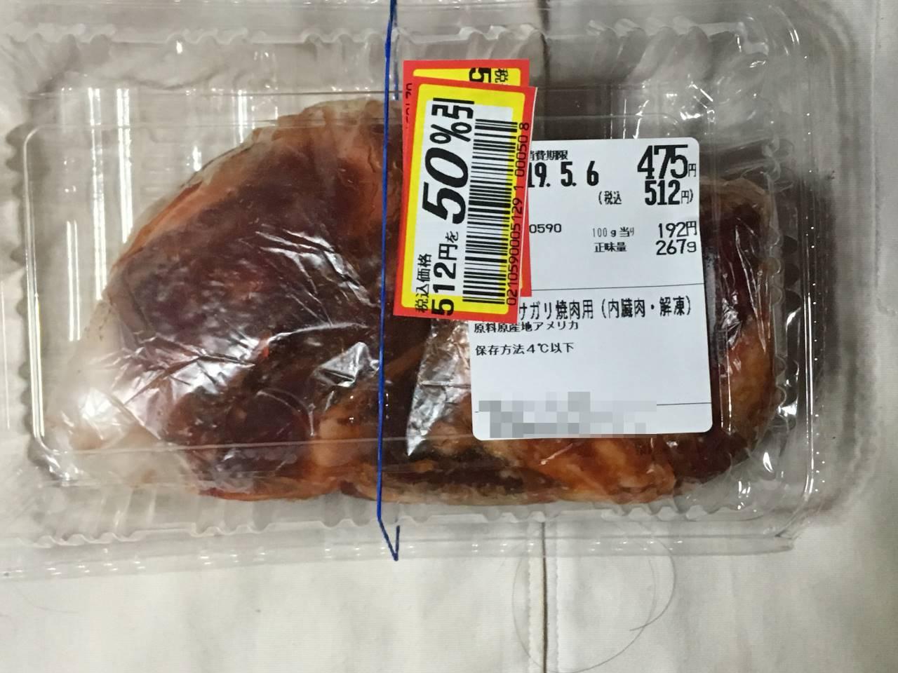 パッケージされた状態 牛サガリ焼肉用