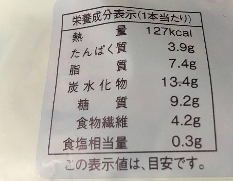 ローソンブランのチョコデニッシュの栄養成分表示