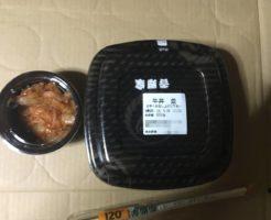 吉野家の牛丼並みとキムチ(持ち帰り用)