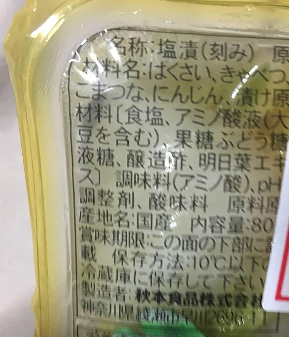 原材料表示:塩漬け白菜 まいばすけっと