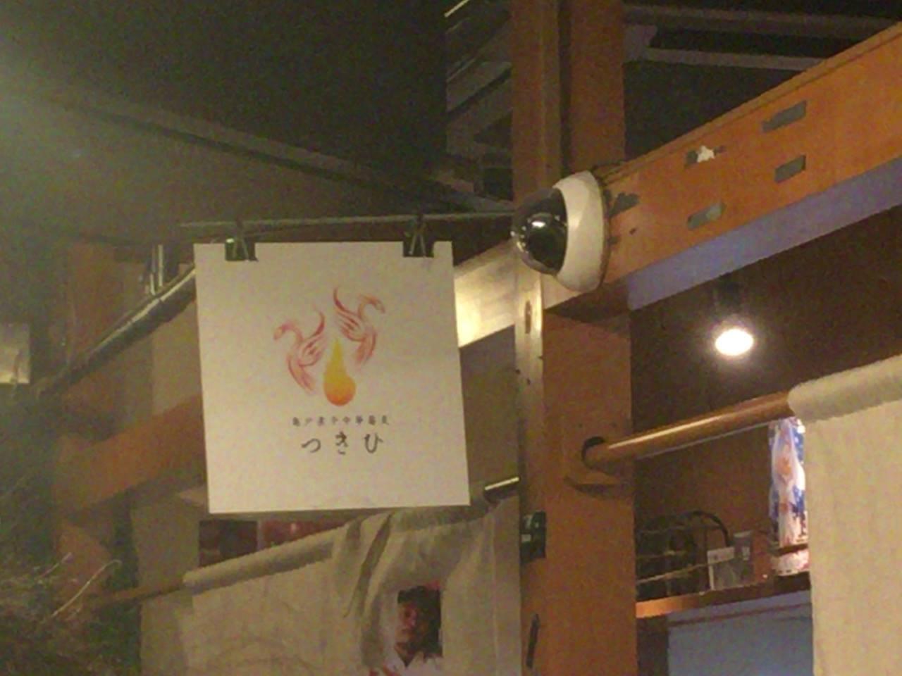 店舗のロゴ:亀戸煮干中華蕎麦つきひ