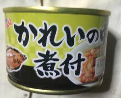 カレイの中骨煮付け|キョクヨーの缶詰|魚