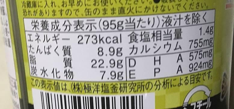栄養成分表示:カレイの中骨煮付け|キョクヨーの缶詰