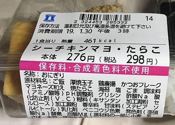 原材料表示:ローソンおにぎりや おにぎりおかずセット 焼きたらこ シーチキンマヨネーズ