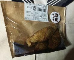 袋入りのローソンの鶏皮餃子