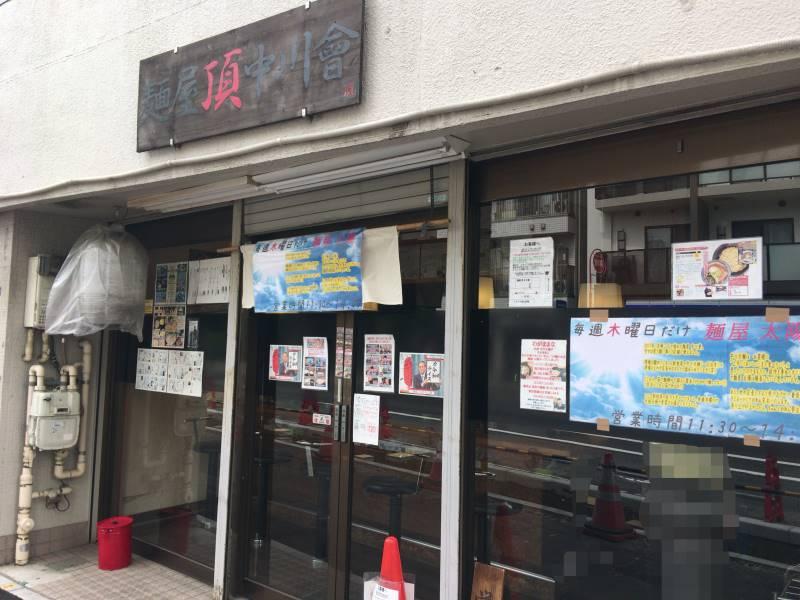 麺屋太陽 店舗外観