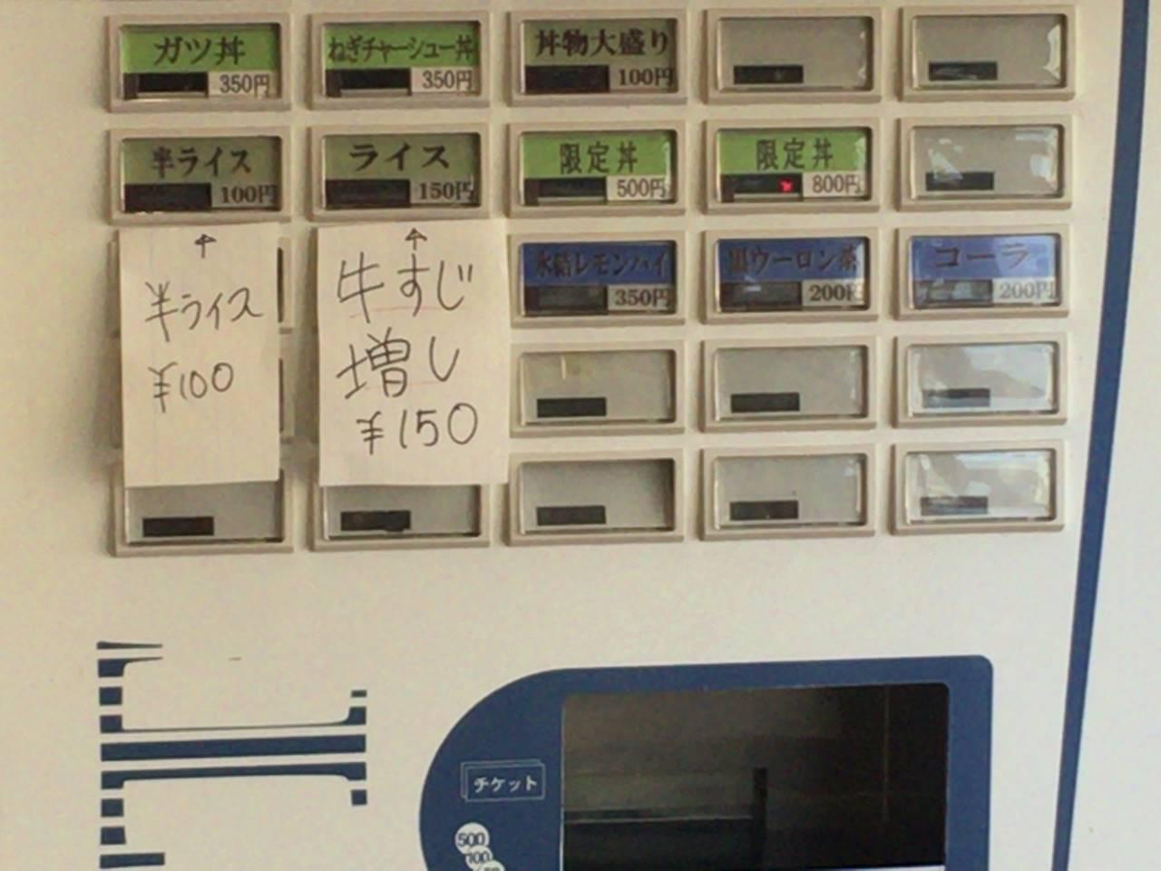 券売機の+牛すじ増し150円