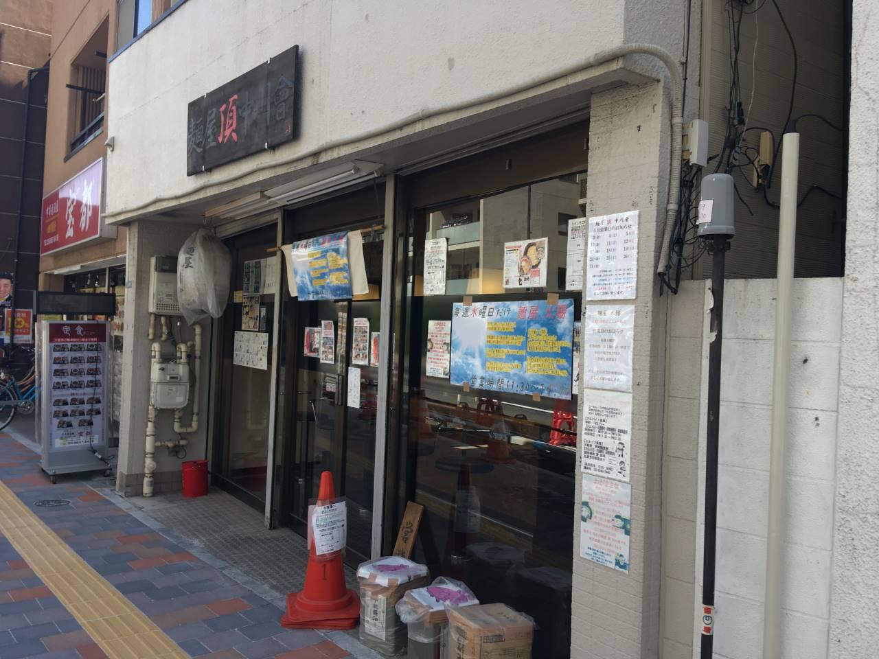 麺屋頂中川會店舗外観