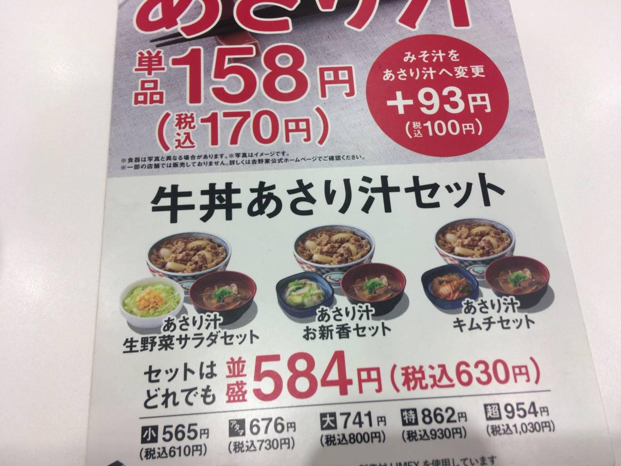牛丼あさり汁セット:吉野家のメニュー
