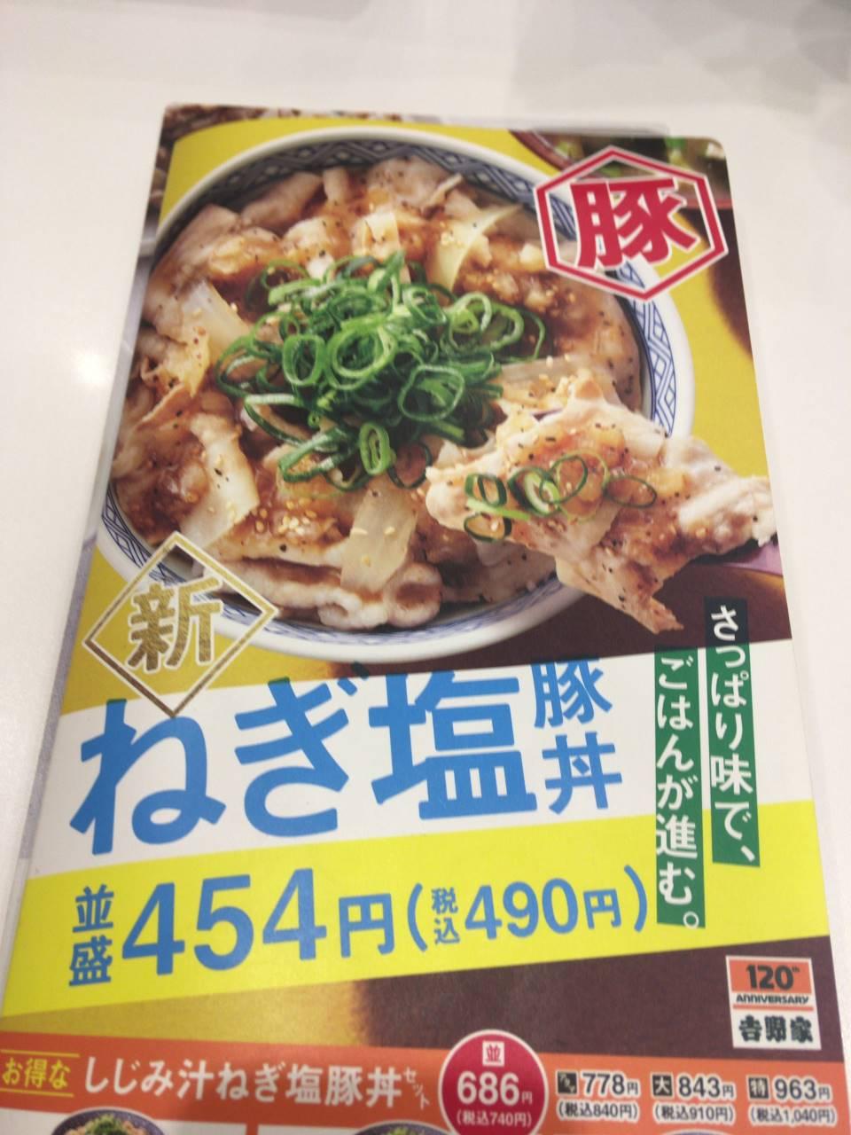 ねぎ塩豚丼:吉野家のメニュー