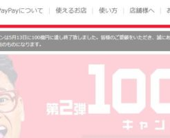 "PayPay""第2弾100億円キャンペーン""、終了"