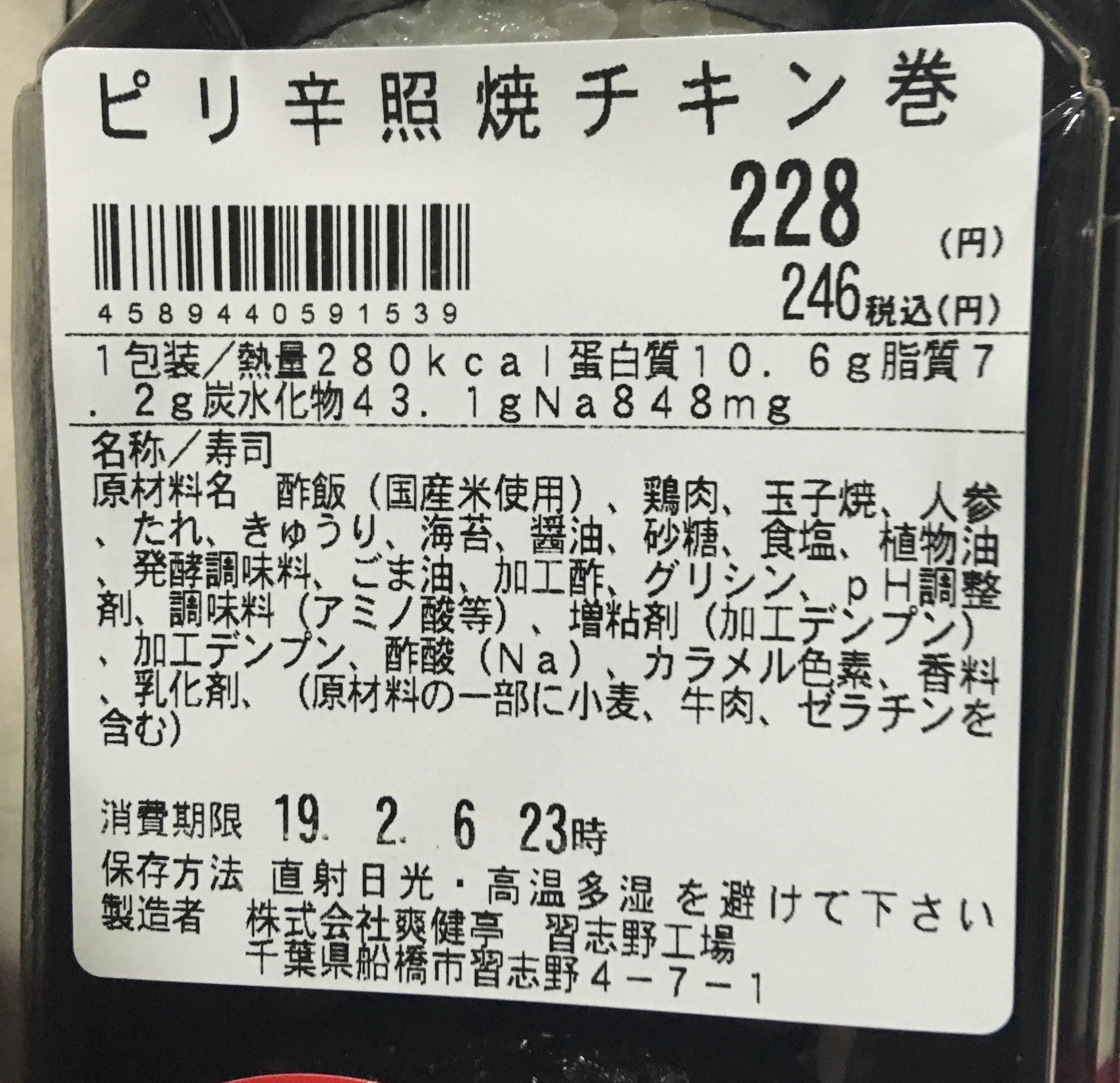 原材料・栄養成分表示:ピリ辛照り焼きチキン巻|まいばすけっと