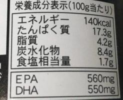 いわし缶詰 17.3g