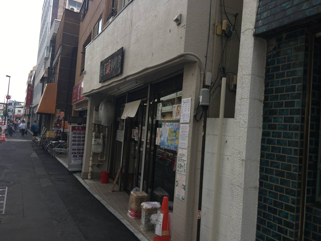 曳舟駅近く麺屋 頂 中川會