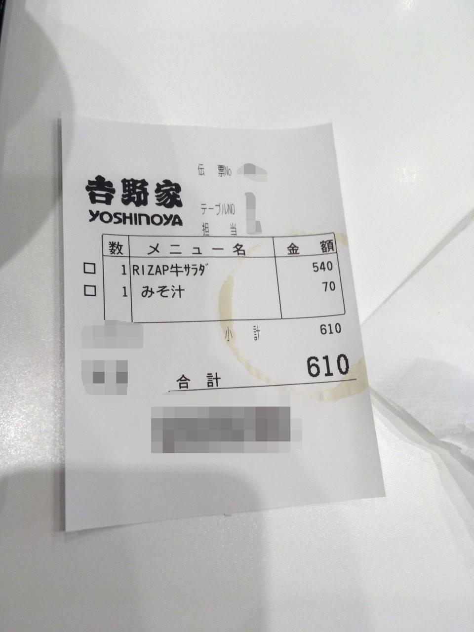 ライザップ牛サラダとみそ汁の会計伝票