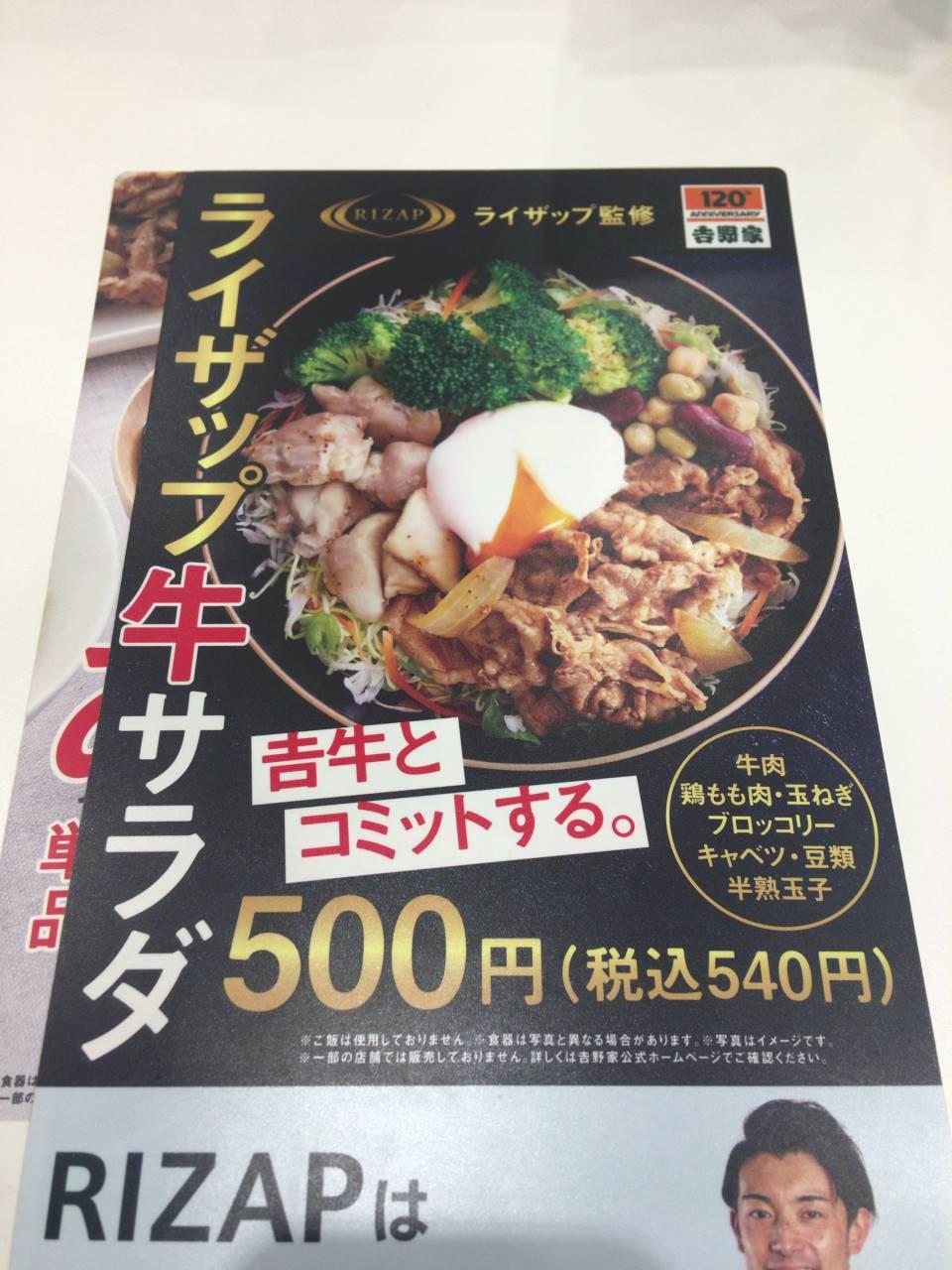 メニュー:ライザップ牛サラダ|吉野家