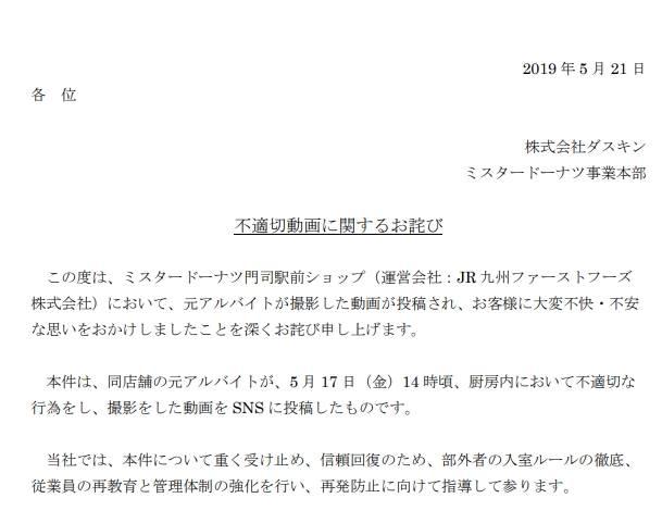 不適切動画に関するお詫び(PDF:91KB) - ミスタードーナツ