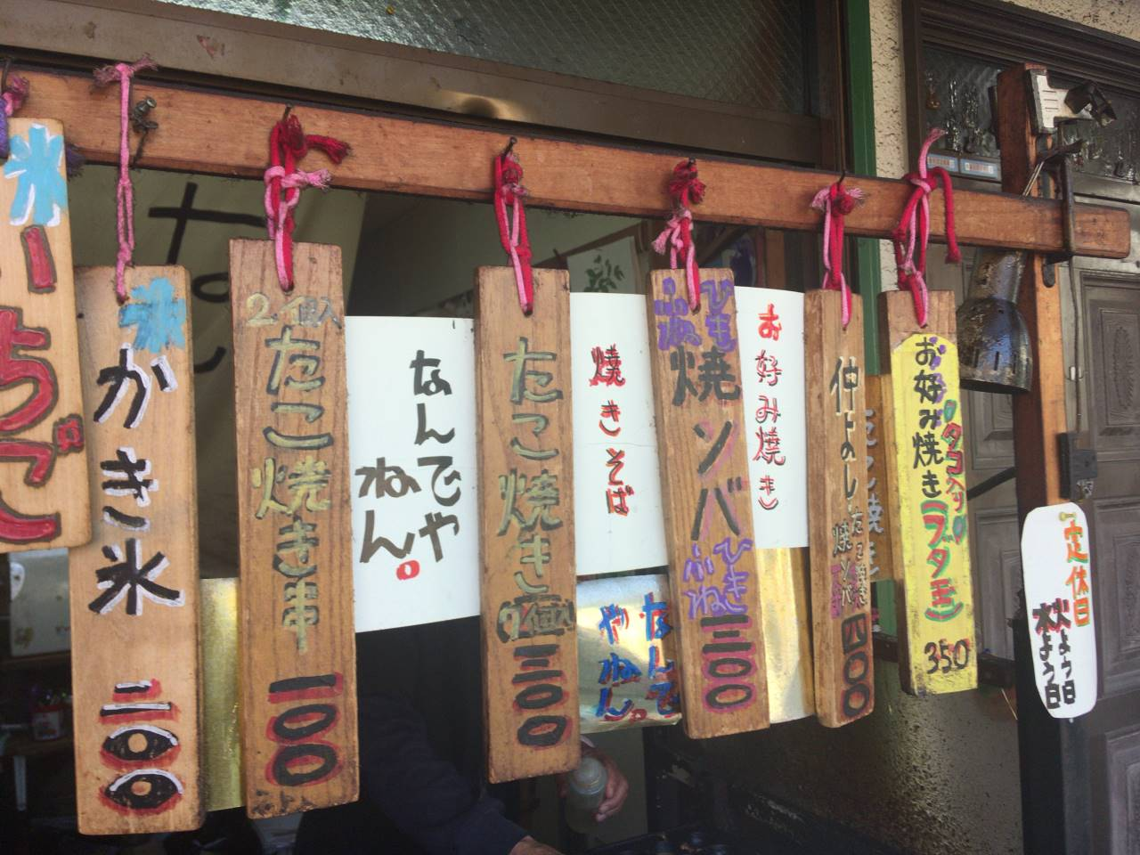 京成曳舟駅南側に位置する「たこ焼きなんでやねん」のメニュー