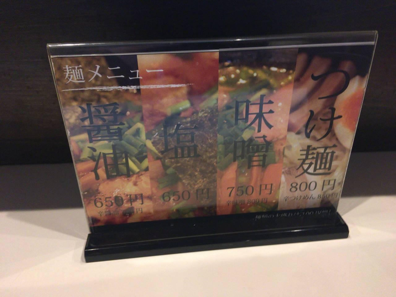 麺屋鶏豚(トリトン tori ton)のメニュー