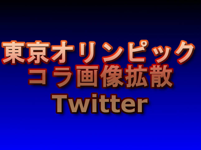 文字『東京オリンピック コラ画像拡散Twitter』