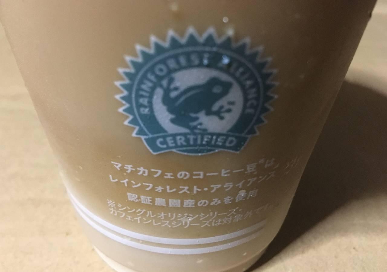 側面のロゴ:アイスダブルエスプレッソラテ|ローソン(コーヒー)