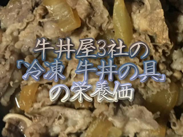 文字『牛丼屋3社の「冷凍 牛丼の具」の栄養価比較してみた。』