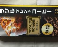 パッケージ:スジャータ コーヒー無糖