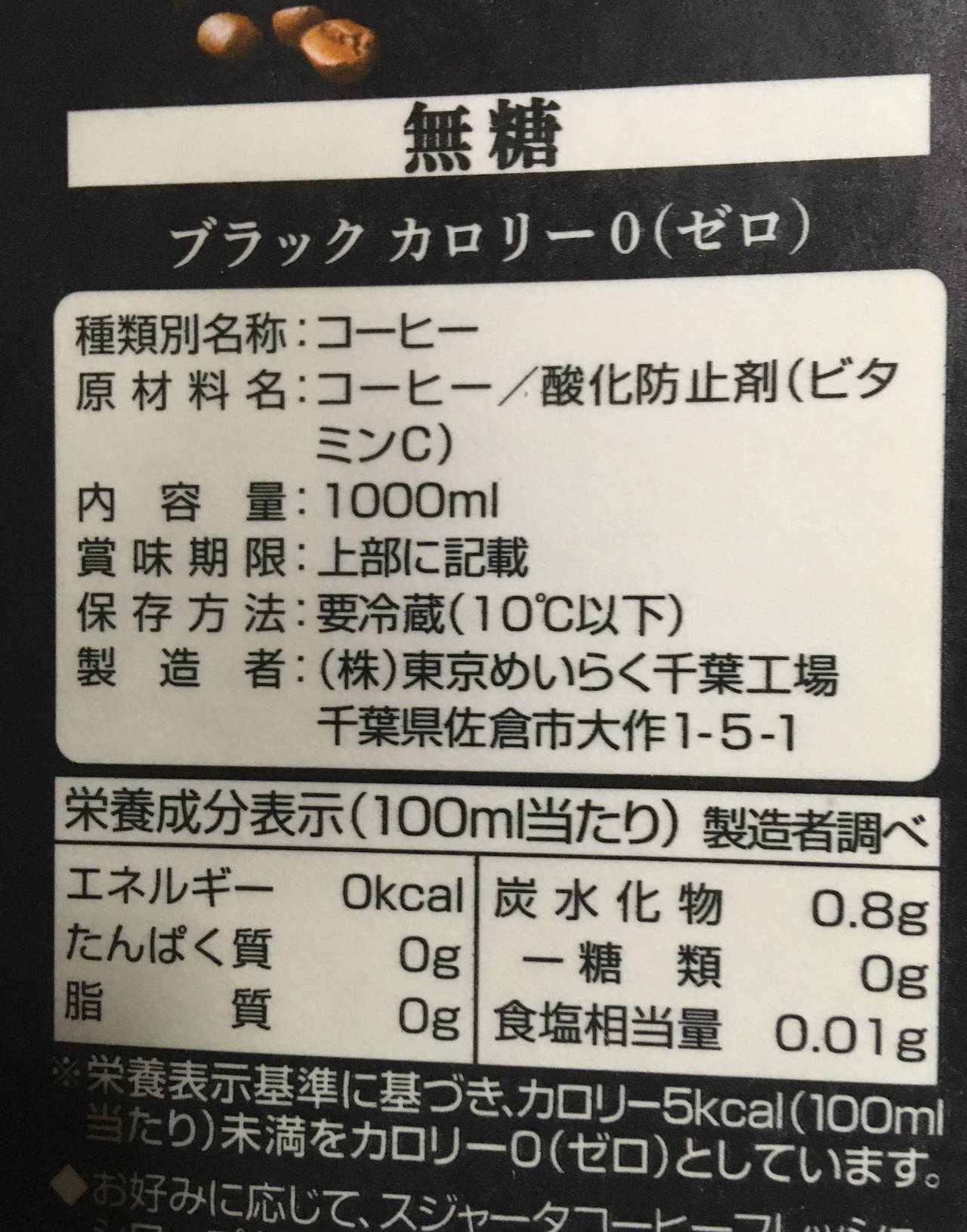 原料・栄養成分表示:スジャータ コーヒー無糖