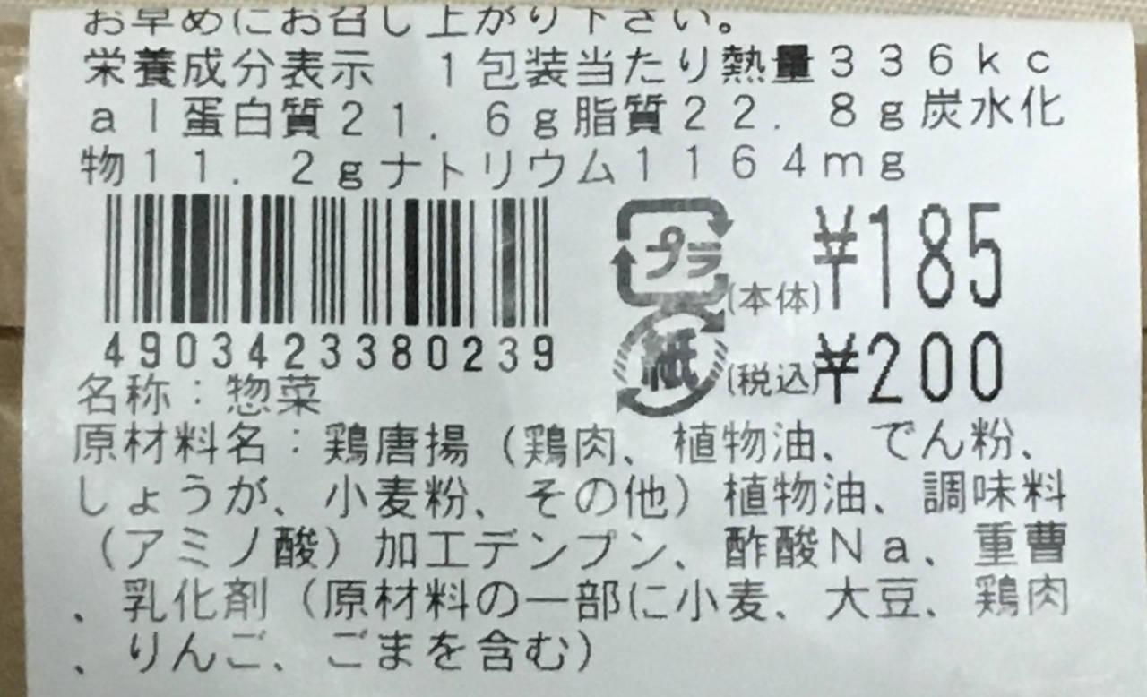 栄養成分表示・原材料:鶏から 旨塩 4個|ローソン