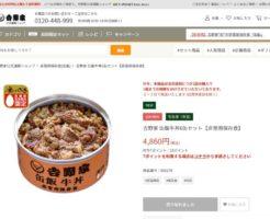 缶飯 牛丼6缶セット【保存食】 吉野家公式通販ショップ